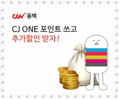 CGV극장별+[CGV동백] CJ ONE 포인트 쓰고 추가할인 받자!